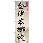 のぼり旗 会津本郷焼 (GNB-824)