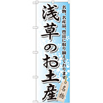 のぼり旗 浅草のお土産 (GNB-826)