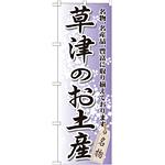 のぼり旗 草津のお土産 (GNB-828)