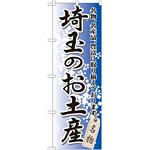 のぼり旗 埼玉のお土産 (GNB-829)