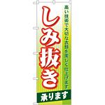 のぼり旗 しみ抜き (GNB-83)