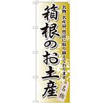 のぼり旗 箱根のお土産 (GNB-833)