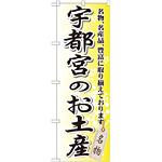 のぼり旗 宇都宮のお土産 (GNB-836)
