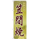 のぼり旗 笠間焼 (GNB-837)