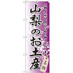 のぼり旗 山梨のお土産 (GNB-839)