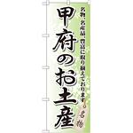 のぼり旗 甲府のお土産 (GNB-840)