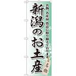 のぼり旗 新潟のお土産 (GNB-841)