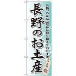 のぼり旗 長野のお土産 (GNB-842)