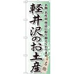 のぼり旗 軽井沢のお土産 (GNB-843)