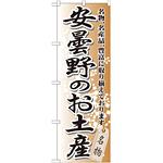 のぼり旗 安曇野のお土産 (GNB-844)
