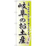 のぼり旗 岐阜のお土産 (GNB-845)