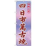 のぼり旗 四日市萬古焼 (GNB-847)