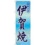 のぼり旗 伊賀焼 (GNB-848)