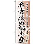 のぼり旗 名古屋のお土産 (GNB-852)