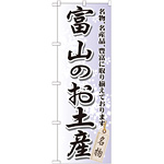 のぼり旗 富山のお土産 (GNB-855)