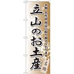 のぼり旗 立山のお土産 (GNB-856)
