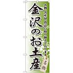 のぼり旗 金沢のお土産 (GNB-857)