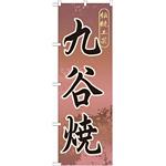 のぼり旗 九谷焼 (GNB-858)