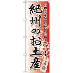 のぼり旗 紀州のお土産 (GNB-860)