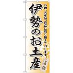のぼり旗 伊勢のお土産 (GNB-861)