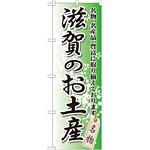 のぼり旗 滋賀のお土産 (GNB-862)