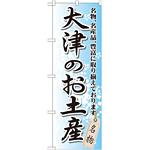 のぼり旗 大津のお土産 (GNB-863)