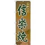 のぼり旗 信楽焼 (GNB-864)