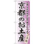のぼり旗 京都のお土産 (GNB-865)