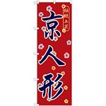 のぼり旗 京人形 (GNB-867)