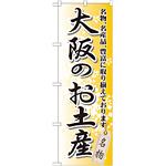 のぼり旗 大阪のお土産 (GNB-869)
