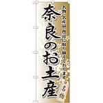 のぼり旗 奈良のお土産 (GNB-870)