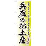 のぼり旗 兵庫のお土産 (GNB-871)
