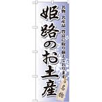 のぼり旗 姫路のお土産 (GNB-872)