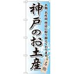 のぼり旗 神戸のお土産 (GNB-873)