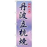 のぼり旗 丹波立杭焼 (GNB-874)