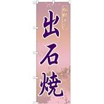 のぼり旗 出石焼 (GNB-875)