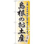のぼり旗 島根のお土産 (GNB-877)