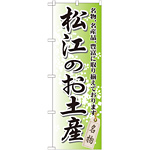 のぼり旗 松江のお土産 (GNB-878)