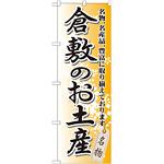 のぼり旗 倉敷のお土産 (GNB-881)