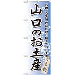 のぼり旗 山口のお土産 (GNB-886)