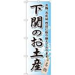 のぼり旗 下関のお土産 (GNB-887)
