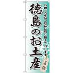 のぼり旗 徳島のお土産 (GNB-889)