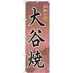 のぼり旗 大谷焼 (GNB-890)