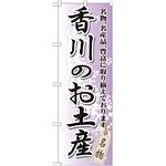 のぼり旗 香川のお土産 (GNB-891)