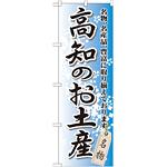 のぼり旗 高知のお土産 (GNB-895)