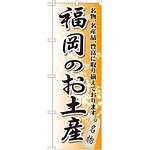 のぼり旗 福岡のお土産 (GNB-896)