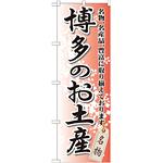 のぼり旗 博多のお土産 (GNB-897)