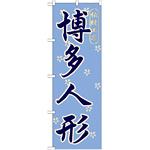 のぼり旗 博多人形 (GNB-898)