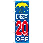 のぼり旗 雨の日20%OFF (GNB-90)