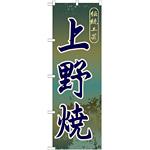 のぼり旗 上野焼 (GNB-900)